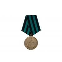 Медаль «За взятие Кенигсберга» (муляж)