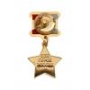 Орден Героя Российской Федерации (муляж)
