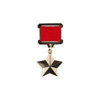 Звезда Героя СССР (муляж)
