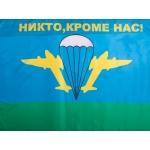 Флаг «Никто, кроме нас»