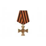 Знак отличия Военного ордена 1 ст. (муляж)