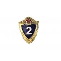 Знак классного специалиста для военнослужащих 2 класс